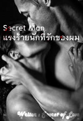 Secret Man แรงร้ายนักที่รักของผม