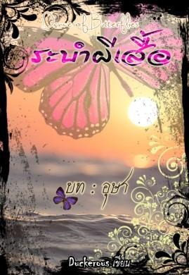 [Dance of Butterflies] ระบำผีเสื้อ บท อุษา