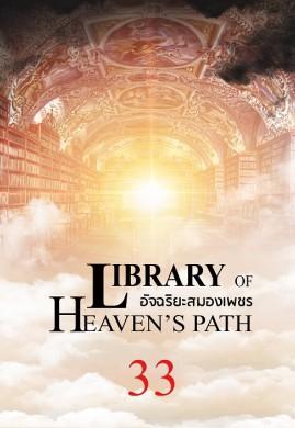 อัจฉริยะสมองเพชร เล่ม 33 (天道图书馆)