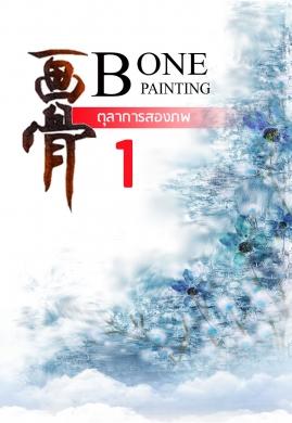 ตุลาการสองภพ เล่ม 1 (画骨女仵作)