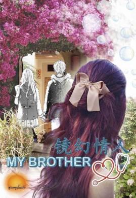 MY BROTHER [镜幻情人]