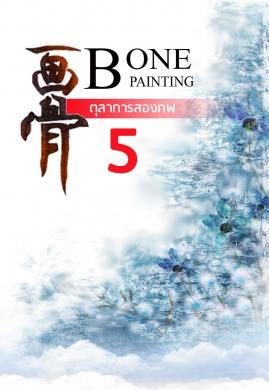 ตุลาการสองภพ เล่ม 5 (画骨女仵作)
