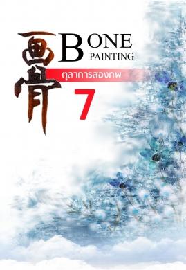 ตุลาการสองภพ เล่ม 7 (画骨女仵作)