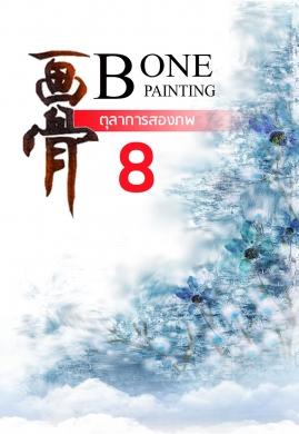 ตุลาการสองภพ เล่ม 8 (画骨女仵作)