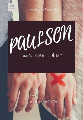 Paulson พอลสัน : รักให้จำ เล่ม 1