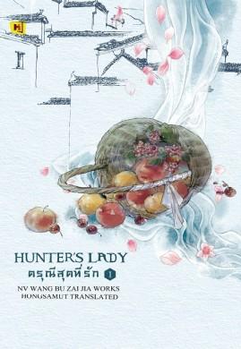 Hunter's Lady ดรุณีสุดที่รัก เล่ม 1 (猎户家的小娘子)