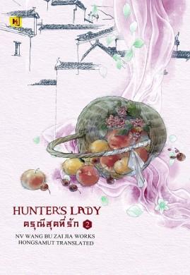 Hunter's Lady ดรุณีสุดที่รัก เล่ม 2 (猎户家的小娘子)