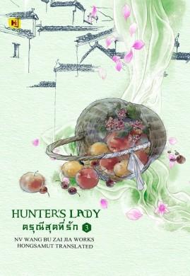 Hunter's Lady ดรุณีสุดที่รัก เล่ม 3 เล่มจบ(猎户家的小娘子)