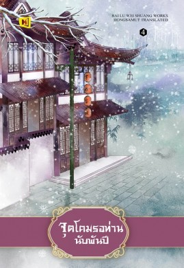 จุดโคมรอท่านนับพันปี เล่ม 4(เล่มจบ)(楼边人似玉)