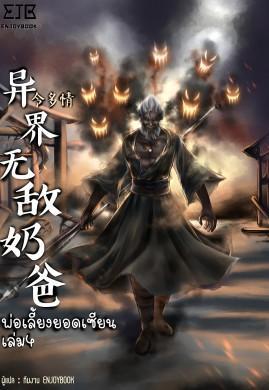 พ่อเลี้ยงยอดเซียน(异界无敌奶爸)  เล่ม 4