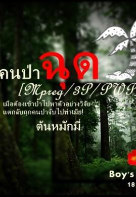 คนป่าฉุด[Mpreg/3P/PWP]
