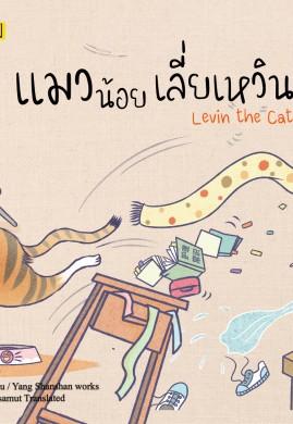 แมวน้อยเลี่ยเหวิน(Levin the Cat)