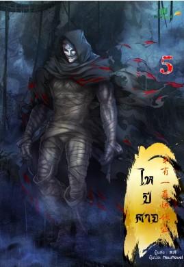 ไหปีศาจ เล่ม 5
