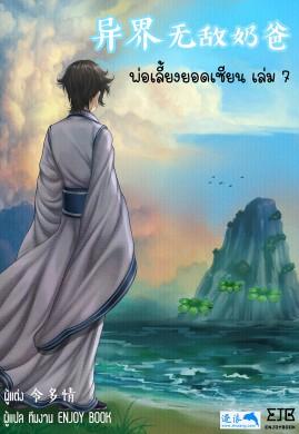 พ่อเลี้ยงยอดเซียน(异界无敌奶爸)  เล่ม 7