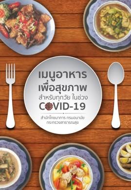 เมนูอาหารเพื่อสุขภาพสำหรับทุกวัย ในช่วง COVID-19