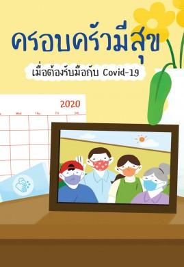 ครอบครัวมีสุขเมื่อต้องรับมือกับ COVID-19