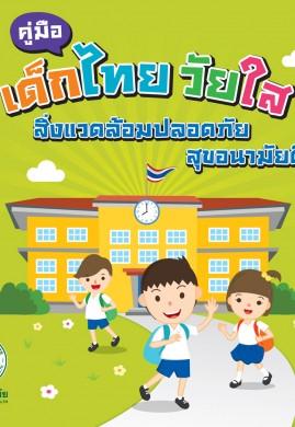 เด็กไทยวัยใส สิ่งเเวดล้อมปลอดภัย สุขอนามัยดี