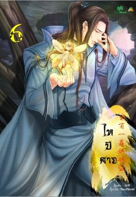 ไหปีศาจ เล่ม 6