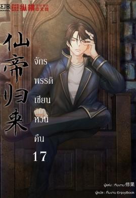 จักรพรรดิเซียนหวนคืน (仙帝归来) เล่ม 17