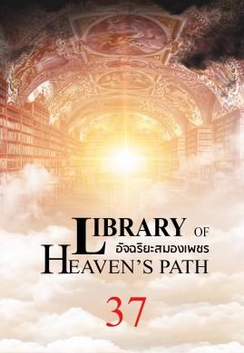 อัจฉริยะสมองเพชร เล่ม 37 (天道图书馆)