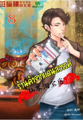ร้านค้าจากแดนสวรรค์ (仙界淘宝) เล่ม 8
