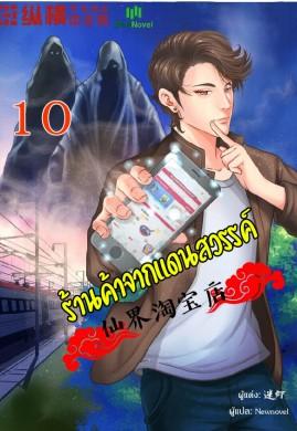 ร้านค้าจากแดนสวรรค์ (仙界淘宝) เล่ม 10