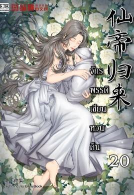 จักรพรรดิเซียนหวนคืน (仙帝归来) เล่ม 20