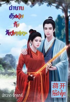 ตำนานอ้ายหลิงกับสัตว์เทพเทวะ The Legend of Ai Ling and Divine Beast