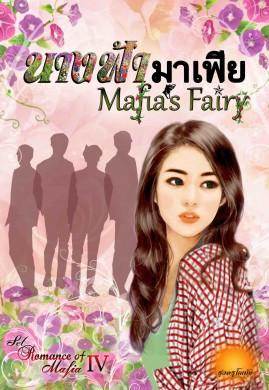 นางฟ้ามาเฟีย [ Mafia's Fairy ] SET : Romance Of Mafia ลำดับที่ 4