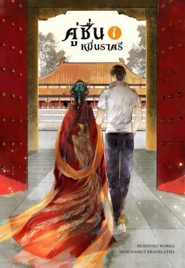 คู่ชื่นหมื่นราตรี เล่ม 1 (皇上与我共战袍)