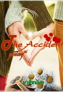 The Accident อุบัติเหตุเสียว