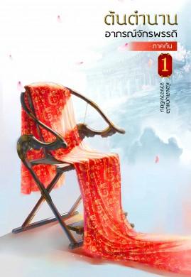 ต้นตำนานอาภรณ์จักรพรรดิ 蜀锦人家 เล่ม 1