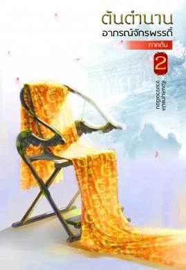 ต้นตำนานอาภรณ์จักรพรรดิ 蜀锦人家 เล่ม 2