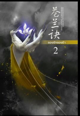 ของรักของข้า 苍兰决 เล่ม 2(จบ)