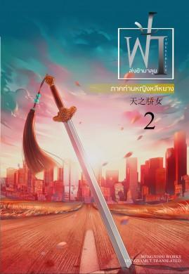 ฟ้าส่งข้ามาลุย - ภาคท่านหญิงหลีหยาง เล่ม 2(จบ)(天之骄女)