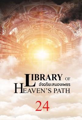 อัจฉริยะสมองเพชร เล่ม 24 (天道图书馆)