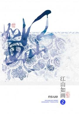 ทระนง 江山如画 เล่ม 2