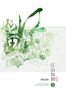 ทระนง 江山如画 เล่ม 3
