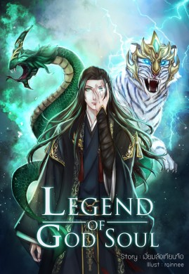 Legend of God Soul ตำนานจิตวิญญาณเทพเจ้า เล่ม 1