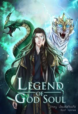 Legend of God Soul ตำนานจิตวิญญาณเทพเจ้า เล่ม 2