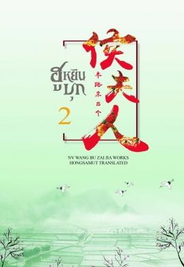 ฮูหยิน...บุก เล่ม 2 (半路杀出个侯夫人)