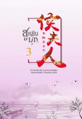 ฮูหยิน...บุก เล่ม 3 (半路杀出个侯夫人)