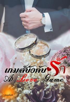 เกมส์บังคับรัก [A love game]