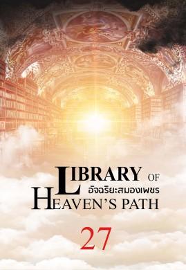 อัจฉริยะสมองเพชร เล่ม 27 (天道图书馆)