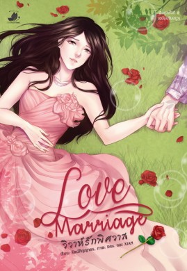 LOVE MARRIAGE วิวาห์รักพิศวาส