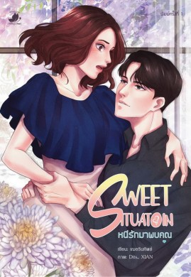 SWEET SITUATION หนีรักมาพบคุณ