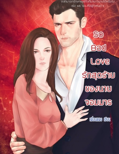 SO BAD LOVE รักสุดร้ายของนายจอมมาร!