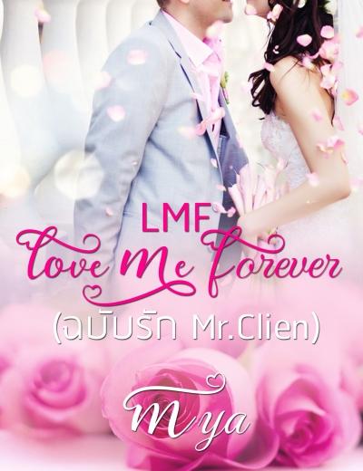 LMF Love me forever ฉบับรัก Mr.Clien