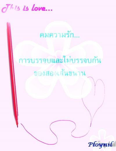คมความรัก... การบรรจบและไม่บรรจบกันของสองเส้นขนาน