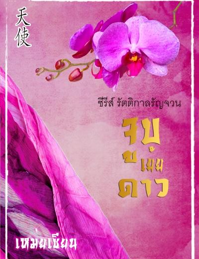 จูบเย้ยดาว (นิยายจีนโบราณ) ซีรีส์รัตติกาลรัญจวน